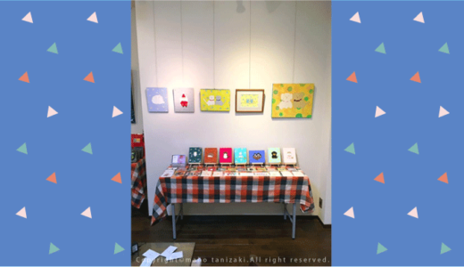 "【Event】グループ展「SZK 2017 カレンダー展」(Group Exhibition ""SZK 2017 Calendar Exhibition"")"