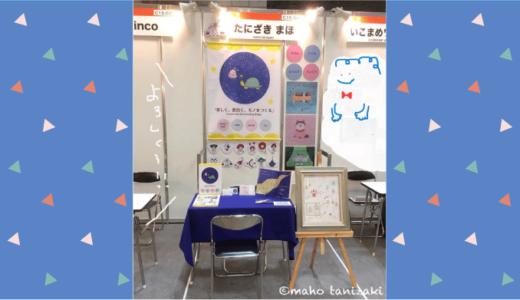 【Event】第7回 クリエイターEXPO