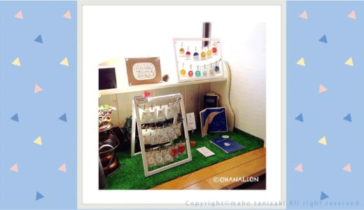 【Event】グッズの委託販売(Consignment sales of goods)