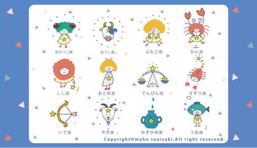 【Personal works】デジタル画タッチ・落描きタッチ・線画タッチ・12星座・Doodle・Horoscope