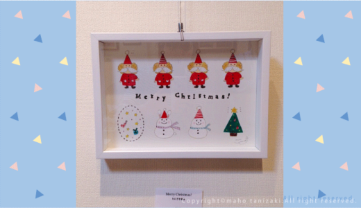 "【Event】グループ展「SZK クリスマス展覧会 2015」(Group Exhibition""SZK Christmas Exhibition 2015"")"