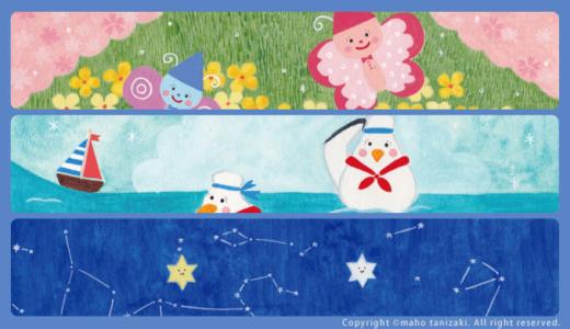 【Personal works】水彩画タッチ・童謡・ちょうちょう・かもめのすいへいさん・きらきらぼし