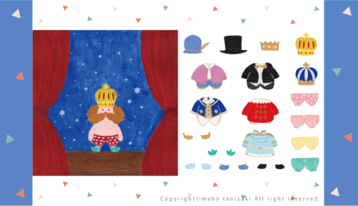 【Personal works】水彩画タッチ・アンデルセン童話『はだかの王さま』・着せ替えイメージ