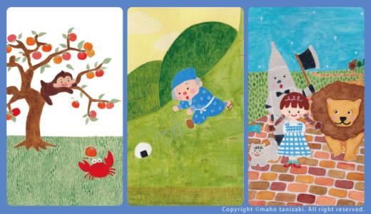 【Personal works】水彩画タッチ・童話・日本昔話・おむすびころりん・さるかにがっせん・オズの魔法使い