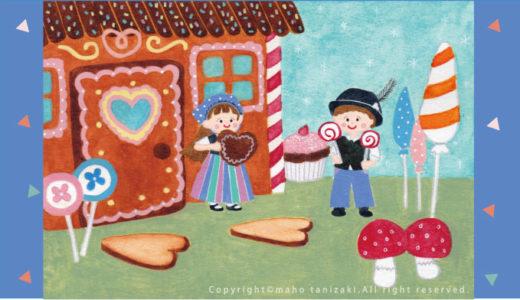 【Personal works】水彩画タッチ・グリム童話・ヘンゼルとグレーテル(Hänsel und Gretel)・ドイツ