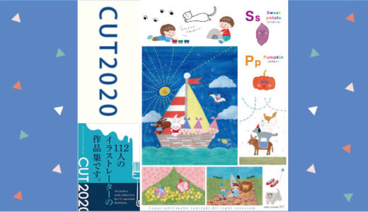 【お知らせ】掲載『CUT カット2020年度版 (ART BOOK OF SELECTED ILLUSTRATION)』