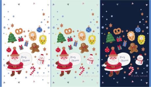 【お知らせ】待ち受け①/『Merry Christmas!』/クリスマス/Christmas
