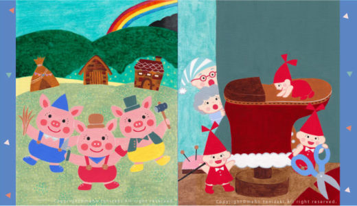 【Personal works】3匹のこぶた/こびとのくつや(the three little pigs/The Elves and the Shoemaker)