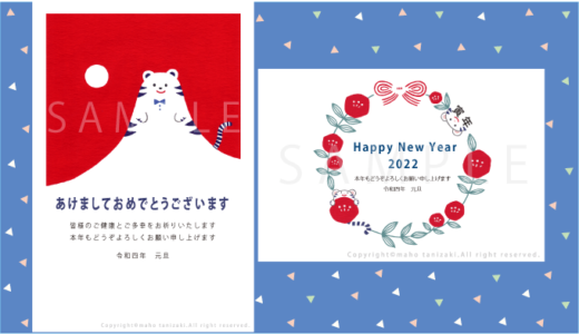 【Client works】2022年/年賀状デザイン×3点/マイプリント 様