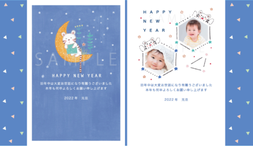 【Client works】 2022年/年賀状×14点/プリントパック 様